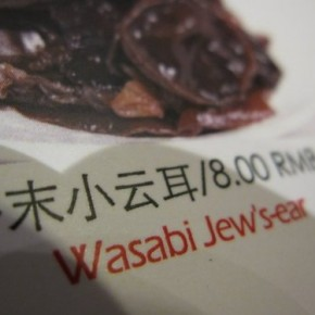 Jew&#039;s Ear-Flavored Wasabi?